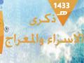 ذكرى الاسراء والمعراج 1433هـ